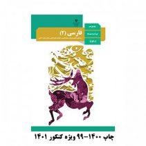 کتاب درسی فارسی یازدهم 99-1400