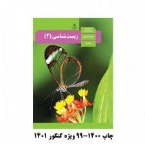 زیست یازدهم چاپ 99-1400 ویژه کنکور 1401