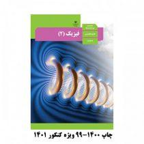 کتاب درسی فیزیک یازدهم تجربی 99