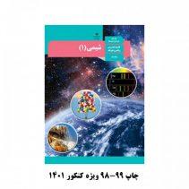 کتاب درسی شیمی دهم 99-98 چاپی