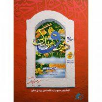 دین و زندگی بهمن آبادی جلد دوم