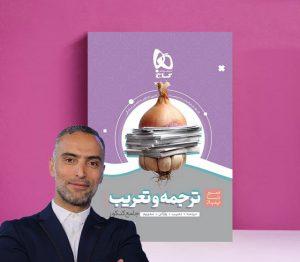 تصویر استاد محمد واعظی