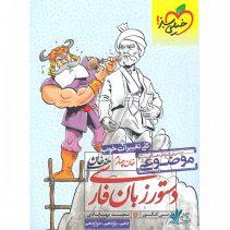 دستور زبان فارسی خیلی سبز