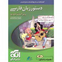 دستور زبان فارسی نشر الگو نظام جدید