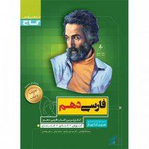 فارسی دهم سیر تا پیاز