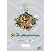 پاسخنامه تشریحی فارسی جامع میکرو گاج (جلد دوم) | تحلیل + تخفیف
