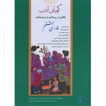 فارسی هشتم کیمیای ادب