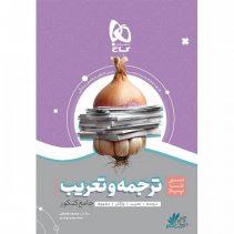 ترجمه و تعریب عربی سیر تا پیاز
