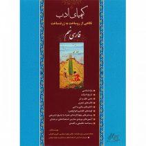 فارسی نهم کیمیای ادب آموزش و آزمون