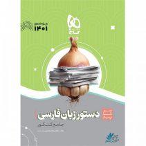 سیر تا پیاز دستور زبان فارسی گاج