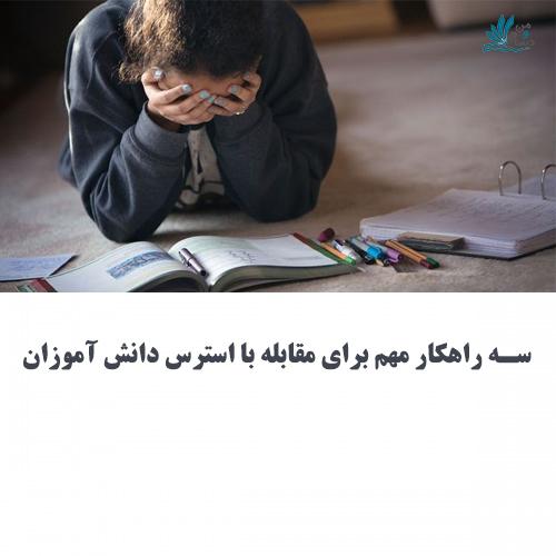 دانش آموز استرسی در حال درس خواندن