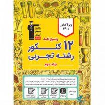 پاسخ های تشریحی کتاب جامع زرد تجربی قلم چی