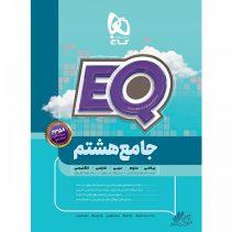 کتاب ایکیو EQ 8 گاج