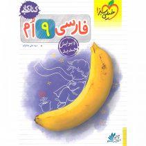 کتاب کار فارسی نهم خیلی سبز