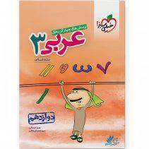 عربی دوازدهم انسانی تست خیلی سبز