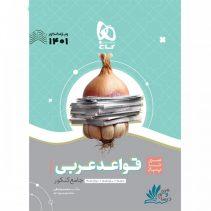 قواعد عربی سیر تا پیاز گاج اثر محمد واعظی