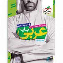 عربی پایه خیلی سبز