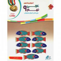 عربی نهم رشادت مبتکران