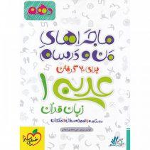 ماجراهای من و درسام عربی دهم خیلی سبز