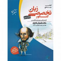 زبان تخصصی جامع شهاب اناری مبتکران جلد دوم